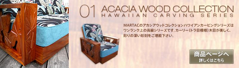 アカシアウッド ハワイアンカービングコレクション