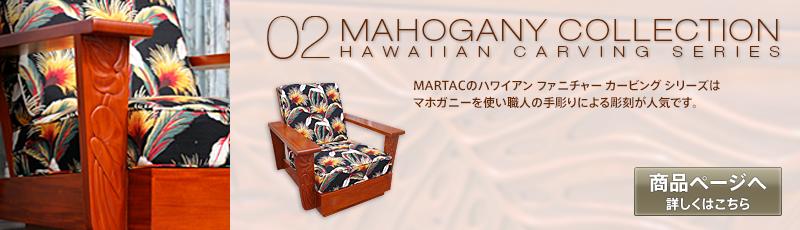 マホガニー ハワイアンファニチャーカービングシリーズ