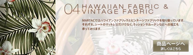 ハワイアンファブリック&ビンテージファブリック